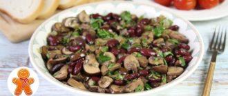Постный салат - проще некуда: фасоль соединила с грибами. Ум отъешь!